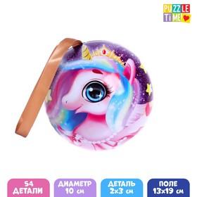 Пазл в металлическом шаре «Волшебный мир пони», 54 детали