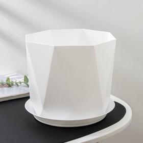 Горшок с поддоном «Призма», 4,7 л, цвет белый