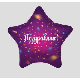 """Шар фольгированный 19"""" звезда """"Конфетти"""" 1шт, в упаковке  757635"""