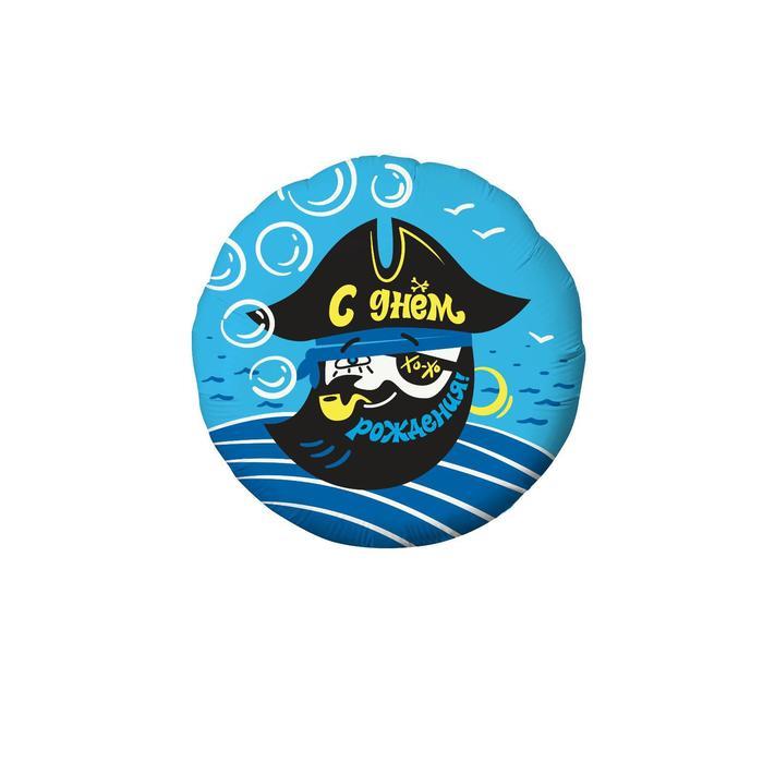 """Шар фольгированный 18"""" «Пират», круг, 1 шт., в упаковке - фото 465553"""