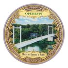 "Magnet ""Orenburg. Bridge from Europe to Asia"""