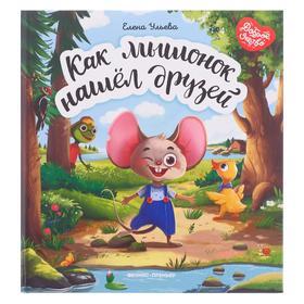 Как мышонок нашел друзей. Ульева Е.