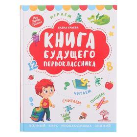 Книга будущего первоклассника, Ульева