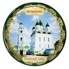 """Магнит """"Астрахань. Успенский собор"""""""
