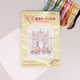"""Набор для вышивания """"Триумфальная арка"""" 22*18 М-520"""
