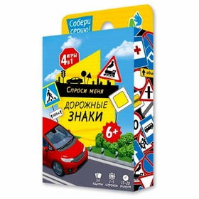 Карточная игра «Дорожные знаки», 54 карточки