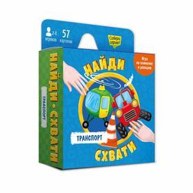 Карточная игра «Транспорт», 57 карточек