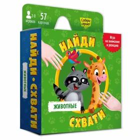 Карточная игра «Животные», 57 карточек