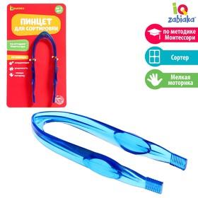 Обучающая игрушка «Пинцет для сортировки», по методике Монтессори