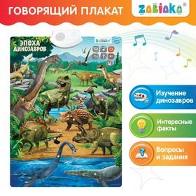 """ZABIAKA Обучающий плакат """"В мире динозавров"""""""
