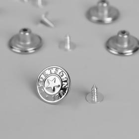 Набор джинсовых пуговиц, 17 мм, 100 шт, цвет серебряный