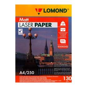 Фотобумага LOMOND для лазерных принтеров, А4, 130 г/м2, 250 листов, двусторонняя, матовая