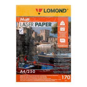 Фотобумага LOMOND для лазерных принтеров, А4, 170 г/м2, 250 листов, двусторонняя, матовая