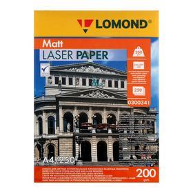 Фотобумага для лазерной печати А4 LOMOND, 200 г/м², матовая двусторонняя, 250 листов (0300341)