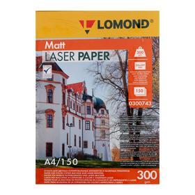 Фотобумага LOMOND для лазерных принтеров, А4, 300 г/м2, 150 листов, двусторонняя, матовая
