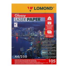 Фотобумага LOMOND для лазерных принтеров, А4, 105 г/м2, 250 листов, двусторонняя, глянцевая