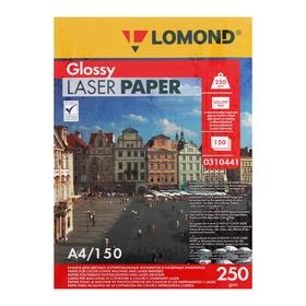 Фотобумага LOMOND для лазерных принтеров, А4, 250 г/м2, 150 листов, двусторонняя, глянцевая