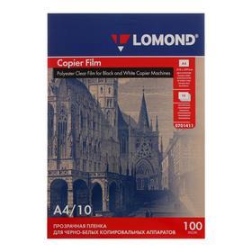 Плёнка LOMOND для чёрно-белого копирования А4, 100 мкм, двусторонняя, прозрачная, 10 листов