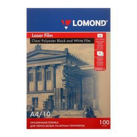 Пленка LOMOND для чёрно-белых и цветных лазерных принтеров А4, 100 мкм, прозрачная, 10 листов
