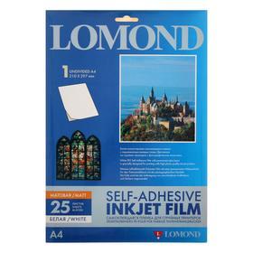 Плёнка LOMOND для струйных принтеров А4, 80 г/м2, самоклеящаяся, глянцевая, белая, 25 листов