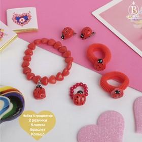 """Набор детский """"Выбражулька"""" 5 предметов: 2 резинки, клипсы, кулон, кольцо, коровка малая, цвет красный"""