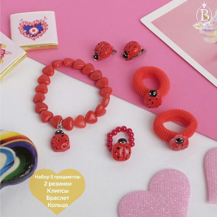 """Набор детский """"Выбражулька"""" 5 предметов: 2 резинки, клипсы, браслет, кольцо, коровка малая, цвет красный"""