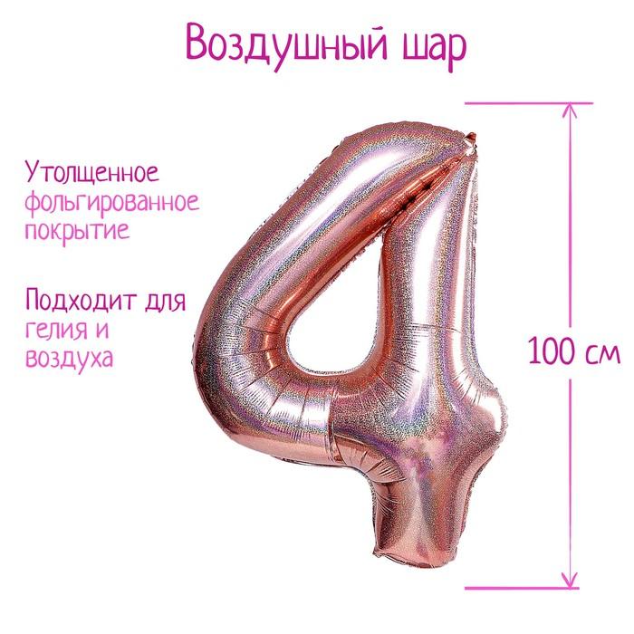 """Шар фольгированный 40"""" «Цифра 4», голография, розовое золото - фото 7639804"""