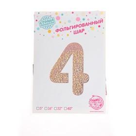 """Шар фольгированный 40"""" «Цифра 4», голография, розовое золото"""