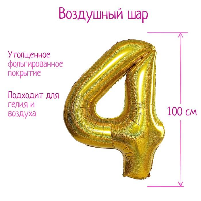 """Шар фольгированный 40"""" «Цифра 4», голография, золото - фото 7639810"""