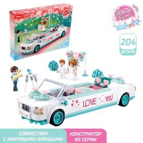 Конструктор Розовая мечта «Свадебный лимузин», 204 детали