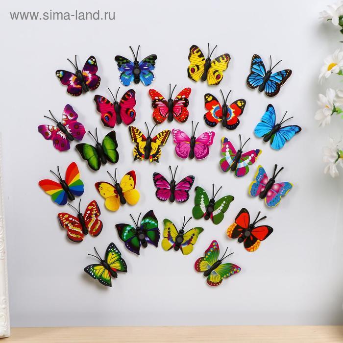 """Магнит """"Бабочка миниатюрная"""", МИКС"""