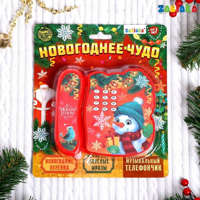 Музыкальный телефончик «Новогоднее чудо», звук, цвет красный