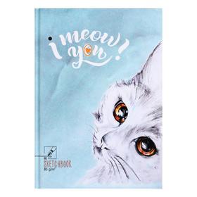 """Скетчбук А5, 80 листов """"Твой кот"""", твёрдая обложка, матовая ламинация, выборочный лак, тонированный блок 80 г/м2"""