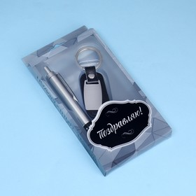 Gift set 3in1 (pen, compass, keychain)