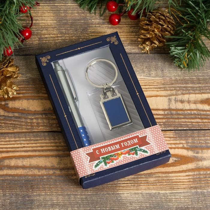 Набор подарочный 2в1 (ручка, брелок) - фото 485384