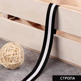 Тесьма-стропа лампас 15 мм, 10 ± 0,5 м, цвет чёрный/белый