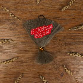 Amulet on a pendant with a broom made of flax New year, mix