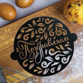 """Congratulations"" baking stencil, 19 × 22 cm"