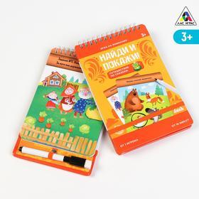 Развивающая игра «Найди и покажи! Путешествие по сказкам» с маркером, 3+