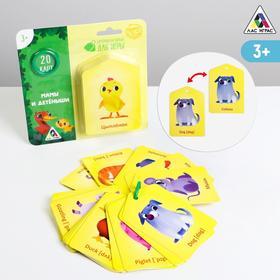 Карточки на кольце для изучения английского языка «Мамы и детёныши», 3+