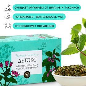 Чайный напиток «Детокс»: душица, мелисса, укроп, кориандр, 50 гр.