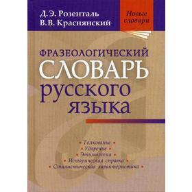 Фразеологический словарь русского языка. Розенталь Д.Э., Краснянский В.В.