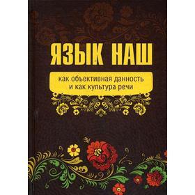 Язык наш: как объективная данность и как культура речи. Внутренний Предиктор СССР