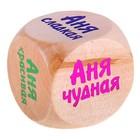 """Кубик с именем """"Аня"""""""