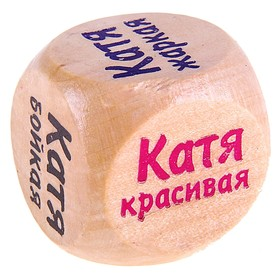 """A cube with the name """"Katia"""""""