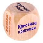 """Кубик с именем """"Кристина"""""""