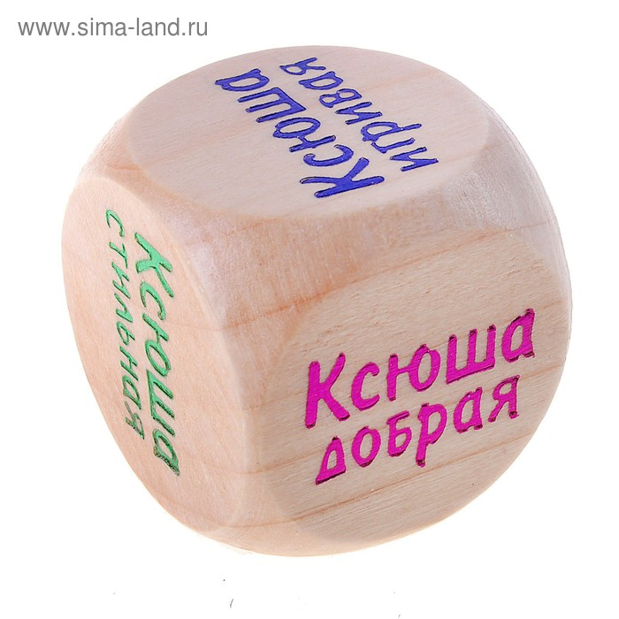 "Кубик с именем ""Ксюша"""