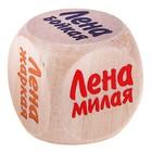 "Кубик с именем ""Лена"""