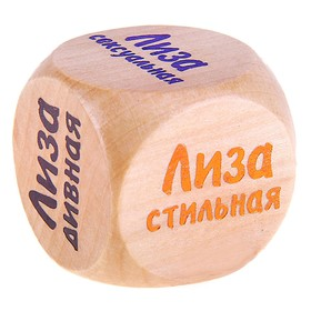 """A cube with the name """"Lisa"""""""