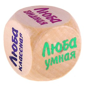 """A cube with the name """"Luba"""""""